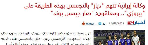 2586321 - عصبانیت عربستانیها از خبر جاسوسی الهلال در تمرین پرسپولیس!