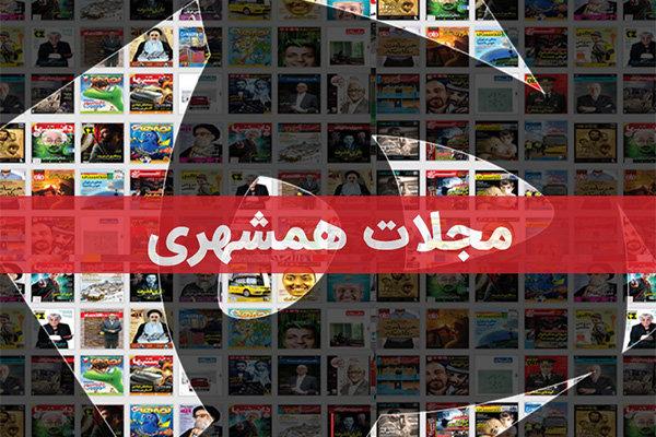 سردبیران جدید مجلات همشهری معرفی شدند