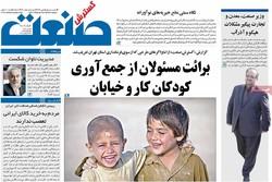صفحه اول روزنامههای اقتصادی ۵ مهر ۹۶