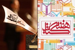 هفته کتاب جایزه جلال