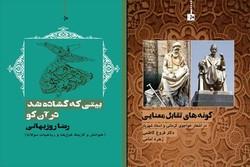 کتاب های ادبیات فارسی نشر داستان