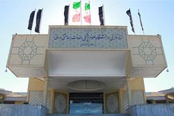 تاسیس پارک علم و فناوری سلامت در دانشگاه علوم پزشکی اصفهان