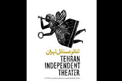 تئاتر مستقل تهران میزبان ۳ اثر نمایشی