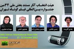 هیات انتخاب آثار مستند جشنواره فیلم کوتاه تهران