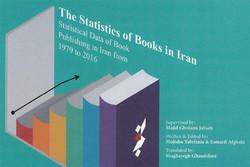 ارائه آمار واطلاعات ۳۸ساله تولید کتاب ایران در نمایشگاه فرانکفورت