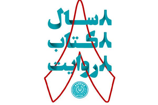 کمپین هشت سوره مهر