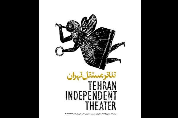 سالن تئاتر مستقل تهران