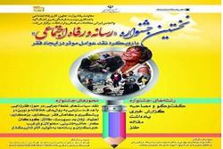 نخستین جشنواره «رسانه و رفاه اجتماعی» در کرمان برگزار می شود