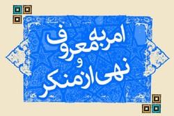 شورای امر به معروف در تمامی ادارات اردبیل تشکیل شود