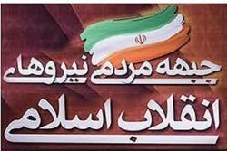 پیام تسلیت جبهه مردمی نیروهای انقلاب برای درگذشت آیت الله مومن