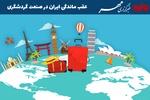 عقبماندگی ایران در صنعت گردشگری