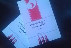 «طرح و تحقیق فیلمنامه امام حسین(ع)» منتشر شد