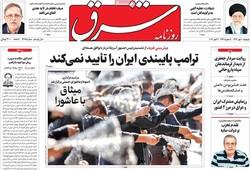 صفحه اول روزنامههای ۱۰ مهر ۹۶