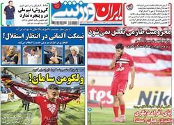 صفحه اول روزنامههای ورزشی ۱۰ مهر ۹۶