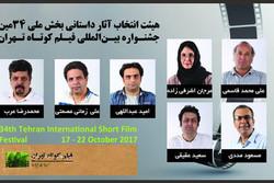 اعضای هیات انتخاب آثار داستانی جشنواره فیلم کوتاه