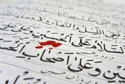 پویش زمزمه همگانی زیارت عاشورا در مازندران برگزار می شود