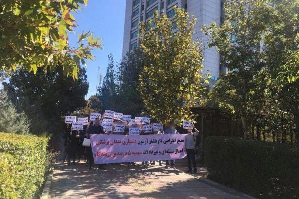 تجمع داوطلبان دستیاری دندانپزشکی در اعتراض به نتایج آزمون