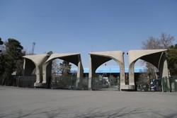 پذیرش دانشجوی ارشد بدون آزمون در دانشگاه تهران