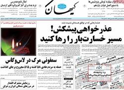 صفحه اول روزنامههای ۱۱ مهر ۹۶