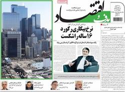 صفحه اول روزنامههای اقتصادی ۱۱ مهر ۹۶