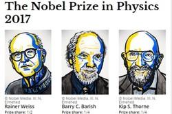 جایزه نوبل فیزیک به ۳ آمریکایی رسید