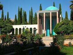 سعدیه آسمان شیراز