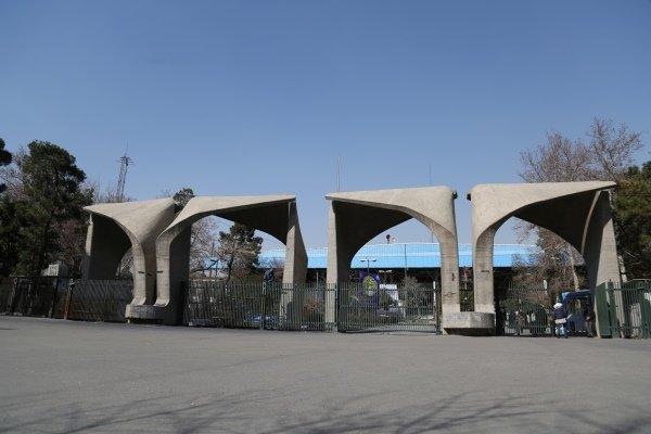 تعیین ماموریت برای پردیس های دانشگاه تهران