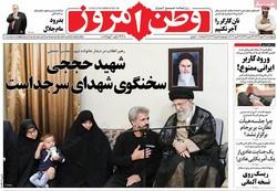 صفحه اول روزنامههای ۱۲ مهر ۹۶