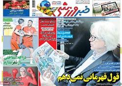 صفحه اول روزنامههای ورزشی ۱۲ مهر ۹۶