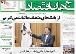 صفحه اول روزنامههای اقتصادی ۱۲ مهر ۹۶