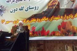 یادواره ۱۱۳ شهید بخش مرکزی ساری و میاندرود برگزار شد