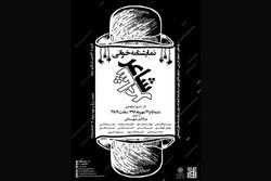 نمایشنامه خوانی «شاعر» در فرهنگسرای رسانه