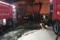 آتش سوزی در قم