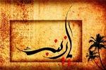 سنگینترین و مهمترین وظیفه در عاشورا بر عهده حضرت زینب(س) بود