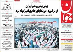 صفحه اول روزنامههای ۱۵ مهر ۹۶