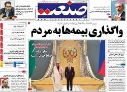 صفحه اول روزنامههای اقتصادی ۱۵ مهر ۹۶