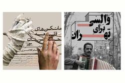 «مانکن های قلعه حسن خان» و «والسی برای تهران» در «هنر و تجربه»