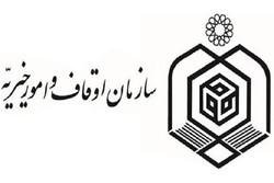 سازمان اوقاف و وزارت آموزش و پرورش تفاهم نامه همکاری امضا میکنند
