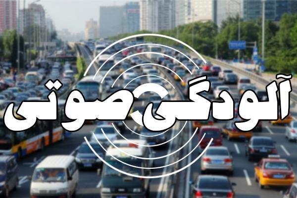 آلودگی صوتی در 6 نقطه از تهران در وضعیت سالم