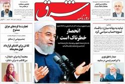 صفحه اول روزنامههای ۱۶ مهر ۹۶