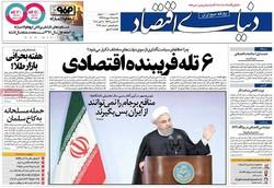 صفحه اول روزنامههای اقتصادی ۱۶ مهر ۹۶