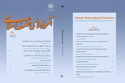 نشریه آموزه های فلسفه اسلامی