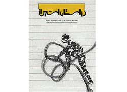 فصلنامه تخصصی «داستان شیراز»