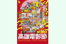 دو فیلم کوتاه ایرانی در جشنواره کائوسیونگ تایوان