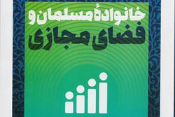 کتاب «خانواده مسلمان و فضای مجازی» منتشر شد