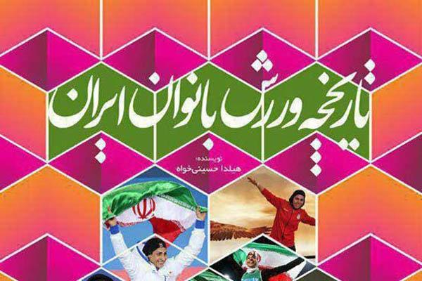 الرياضة النسوية الايرانية في كتاب