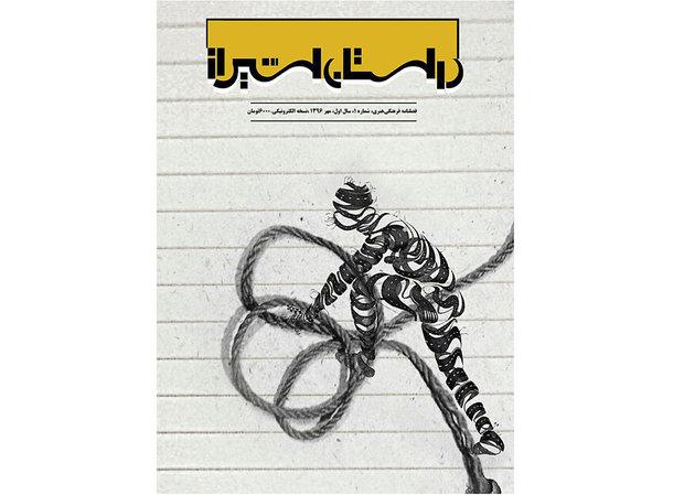 فصلنامه تخصصی «داستان شیراز» منتشر شد