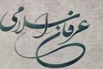 کتاب «عرفان اسلامی در متون عالمان شیعی» منتشر شد