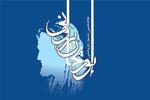 بیستمین جشنواره ابوریحان بیرونی برگزار می شود