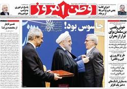 صفحه اول روزنامههای ۱۷ مهر ۹۶